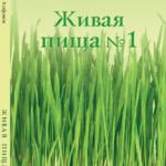 """Книга """"Живая Пища №1"""""""