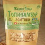 Топинамбур сушёный ломтики, 150 г.