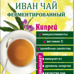 """Чайный напиток """"Иван-чай ферментированный"""""""