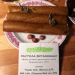 Пастила живая (тыква, яблоко, мёд, облепиховый сок), 100 г.