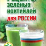 """Виктория Бутенко """"Рецепты зеленых коктейлей для России"""""""