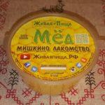 Пробник мёда 100 гр