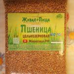 Пшеница озимая 1 кг