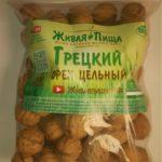 Орех Грецкий Цельный 750 гр
