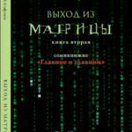"""Книга """"Выход из Матрицы"""""""