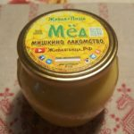 Мёд «Клён» (в стекле)