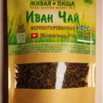 Иван-чай ферментированный с листьями саган-дайля 100 грамм