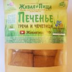 Печенье из гречи и чечевицы 1,5 кг