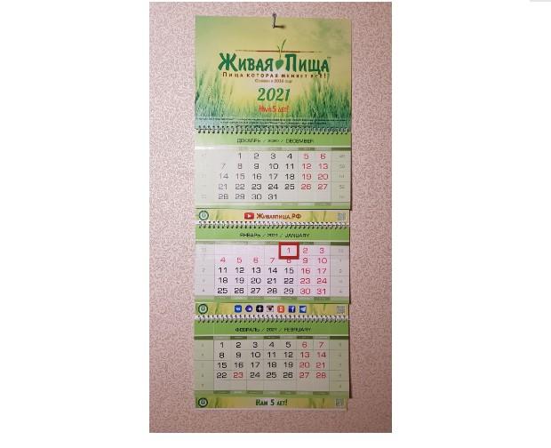 Календарь 2021_в4_квадрат