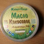 Кокосовое масло сыродавленное 250 мл